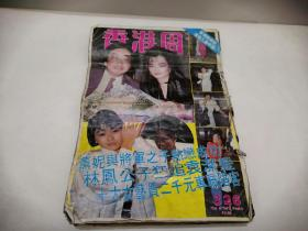 香港周刊(326期)