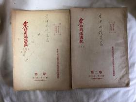 东北司法通讯 两卷全 第1-30号全 1953.10-1954.7 最高人民法院东北分院