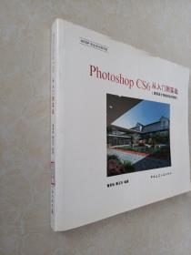 Photoshop CS6从入门到实战——建筑设计领域的应用教程