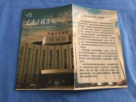 天津市档案馆 (天津市档案馆简介手册,已经绝版)