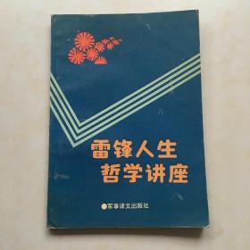 雷锋人生哲学讲座  封面设计 陈祖怡