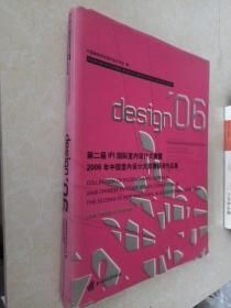 第二届IFI国际室内设计大赛暨2006年获中国室内设计大奖赛奖作品集:工程篇