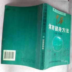 中华体育健身方法 征集第四卷