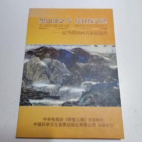 聚山河之气 绘民族之魂 记当代国画名家赵道珍