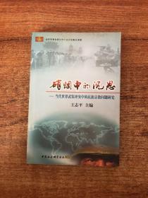 硝烟中的沉思:当代世界武装冲突中的民族宗教问题研究