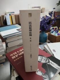民法原理论稿(第二版)