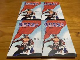 大旗英烈传(武林版) 全4册