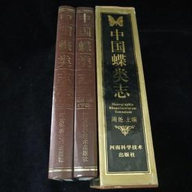 中国蝶类志 上下册