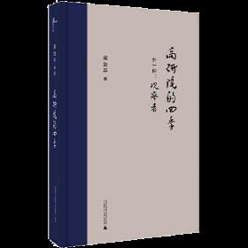 新民说梁治平作品系列:高研院的四季(外一种:观察者)
