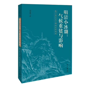 明清小冰期:气候重建与影响--基于长江中下游地区的研究