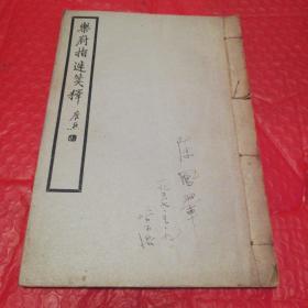 乐府指迷笺释      上海中华书局民国线装本
