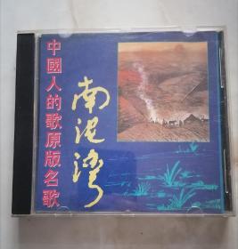 中国人的歌原版名歌-南泥湾(CD)
