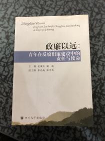 政廉以远:青年在反腐倡廉建设中的责任与使命 /吴肇庆、鞠波 四?