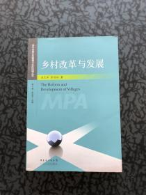 乡村改革与发展 /金太军 广东人民出版社