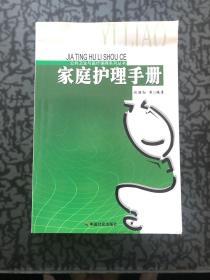 家庭护理手册 /朱瑛 中国社会出版社