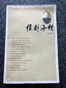 侯朝海传 /叶俊 上海人民出版社