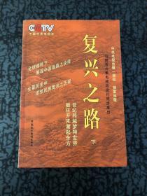 复兴之路(上中下) /中央电视台《复兴之路》节目组 中国民主法?