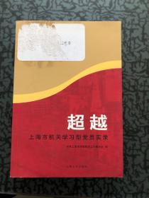 超越 : 上海市机关学习型党员实录 /中共上海市市级机关工作委员?