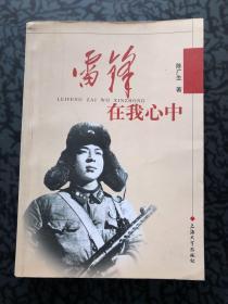 雷锋在我心中 /陈广生 上海大学出版社
