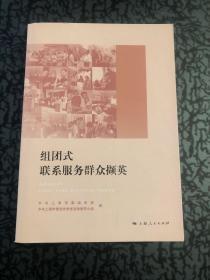 组团式联系服务群众撷英 /中共上海市委组织部、中共上海市委创先