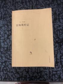 官场现形记三 /清 李宝嘉 中州古籍出版社