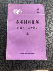 参考材料汇编 台湾五十年大事记 上册 /张辛民 新华社参考新闻编?