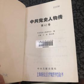 中共党史人物传 第62卷 /中共党史人物研究会 中央文献出版社