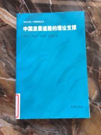 中国发展道路的理论支撑 /夏禹龙 学林出版社