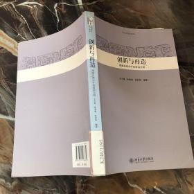 创新与再造:隋唐至明中叶的政治文明 /王小甫;张春海;张彩琴 ?