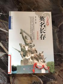 不朽的丰碑:英名长存 /娄月、奚丹 吉林出版集团有限责任公司