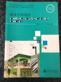 商业空间设计 /杨浩然、王杰、赵利娜 上海交通大学出版社