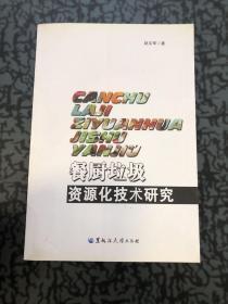 餐厨垃圾资源化技术研究 /赵文军 黑龙江大学出版社有限责任公司