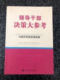 领导干部决策大参考·中国可持续发展战略(上册) /中国科学院地