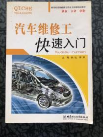 汽车维修工快速入门 /侯俊 北京理工大学出版社