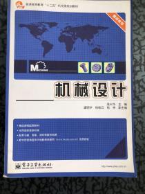 机械设计 /庞兴华 电子工业出版社
