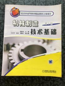 机械制造技术基础(第2版) /韩秋实 机械工业出版社