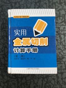 实用金属切削计算手册(第2版) /陈家芳 上海科学技术出版社