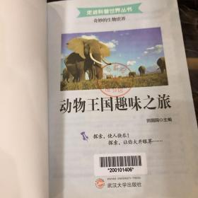 动物王国趣味之旅 /田园园 武汉大学出版社