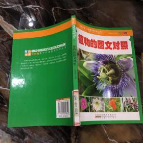 植物的图文对照 /张德荣 安徽人民出版社