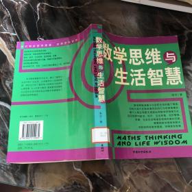 数学思维与生活智慧 /宋宇 中国和平出版社
