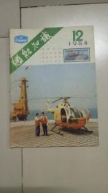 舰船知识 1984   12