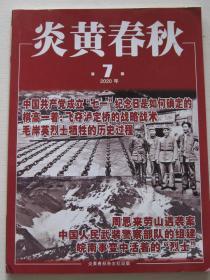 炎黄春秋 2020.7