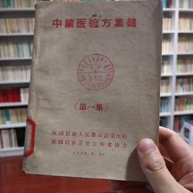 1959年【中蒙医验方集锦】{第一集}