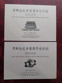 纪97 1964年 纽约世界博览会邮票 贴票邮折 2个一组