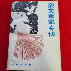 杂文百家专访