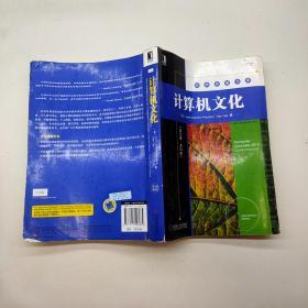 计算机文化英文版第15版