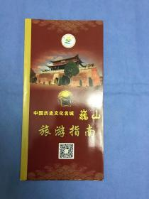 中国历史文化名城巍山旅游指南