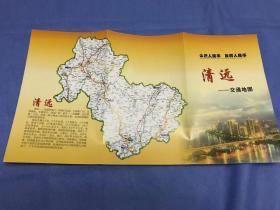清远交通地图 (背面为人民币知识宣传资料)