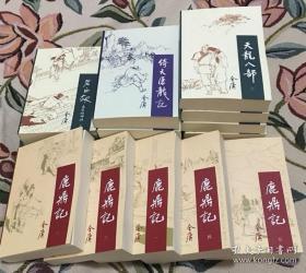 金庸作品集 宝文堂书店版 平装全三十六册,宝文堂众筹版