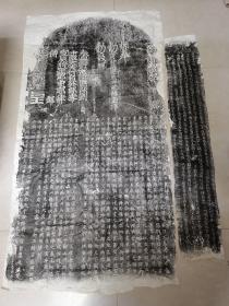 灵严院勑黄记拓片(原石原拓),勑碟碑,金代大定年刻。